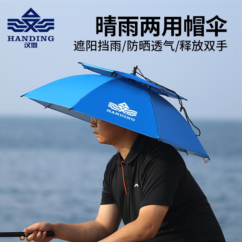 汉鼎钓鱼帽防晒防雨头戴式遮阳伞11月25日最新优惠