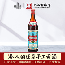 瓶500mlx6会稽山绍兴黄酒山东坛陶坛三年陈花雕半干型加饭酒