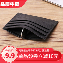 Leather ultra thin mini card bag for men and women simple clip multi position small card bag small bus card set credit card bag