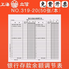 立信319-20银行存款余额调节表账册财务会计银行报表 财务用品  50张/本图片
