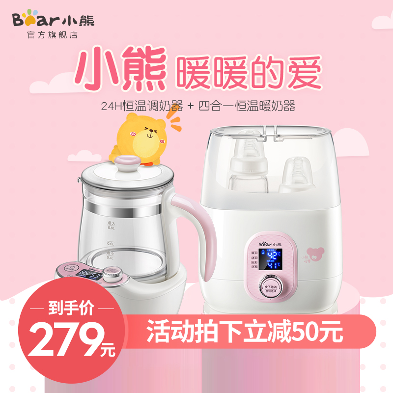 小熊恒温热水壶婴儿自动奶瓶调奶器