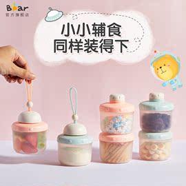 小熊婴儿装奶粉盒分格便携式宝宝外出大容量辅食密封罐分装储存盒