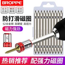 BROPPE浦派电动螺丝刀批头十字风批头起子头磁性手电钻强磁圈套装