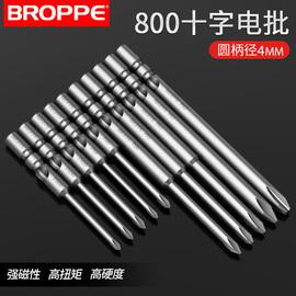 BROPPE浦派800十字电批头S2钢4mm柄强磁性电动螺丝刀头起子头