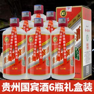 贵州国宾酒52度480ml*6瓶浓香型整箱特价纯粮食礼盒高度国产白酒图片