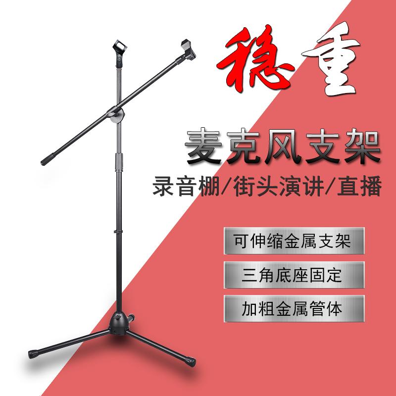 无线话筒支架桌面伸缩有线麦克风架舞台演出落地架主播k歌三角架