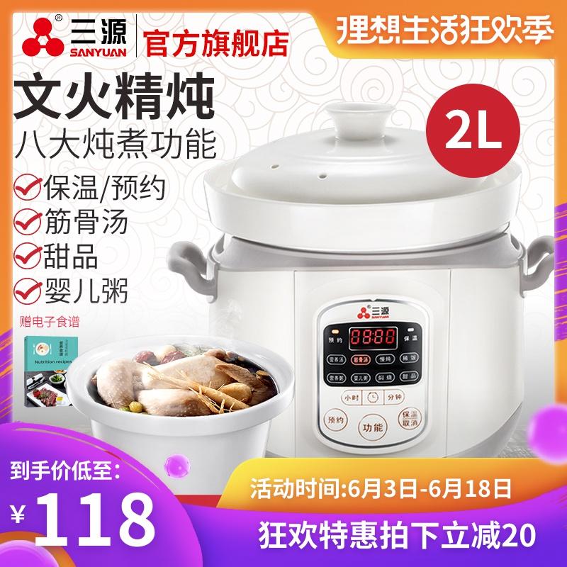 三源白瓷电炖炖锅2L自动电炖盅陶瓷砂锅炖汤煮粥婴儿煲汤家用燕窝