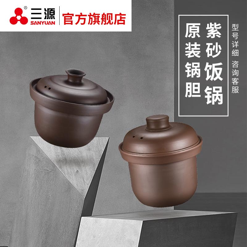 三源电饭煲紫砂内胆原装正品1.5L2L4L5升适用电饭锅配件锅盖内胆(非品牌)