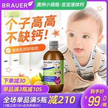 澳洲小綠瓶嬰幼兒寶寶乳鈣Brauer蓓澳兒兒童鈣片補鈣嬰兒液體鈣