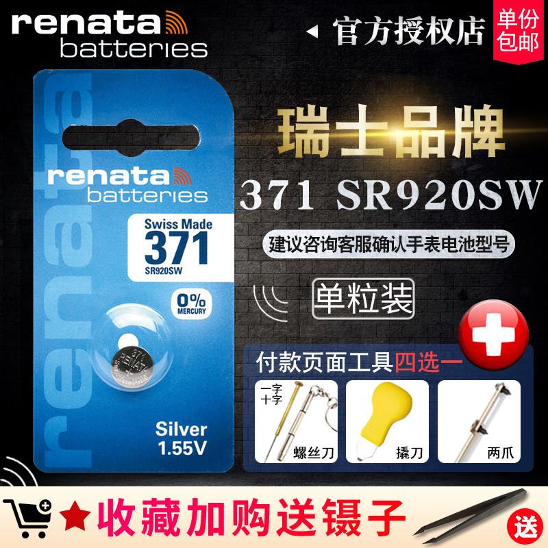 瑞士Renata纽扣371手表电池SR920SW原装进口卡西欧天梭迪赛香奈儿J12陶瓷白令bering换电池电子AG6通用LR920