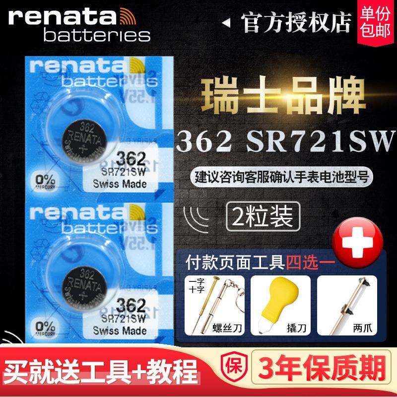 Renata瑞士362手表电池SR721SW原装进口雷达RADO雷诺MK天珺tangin天骏天俊爵尼GENIE名爵保时捷纽扣电子AG11