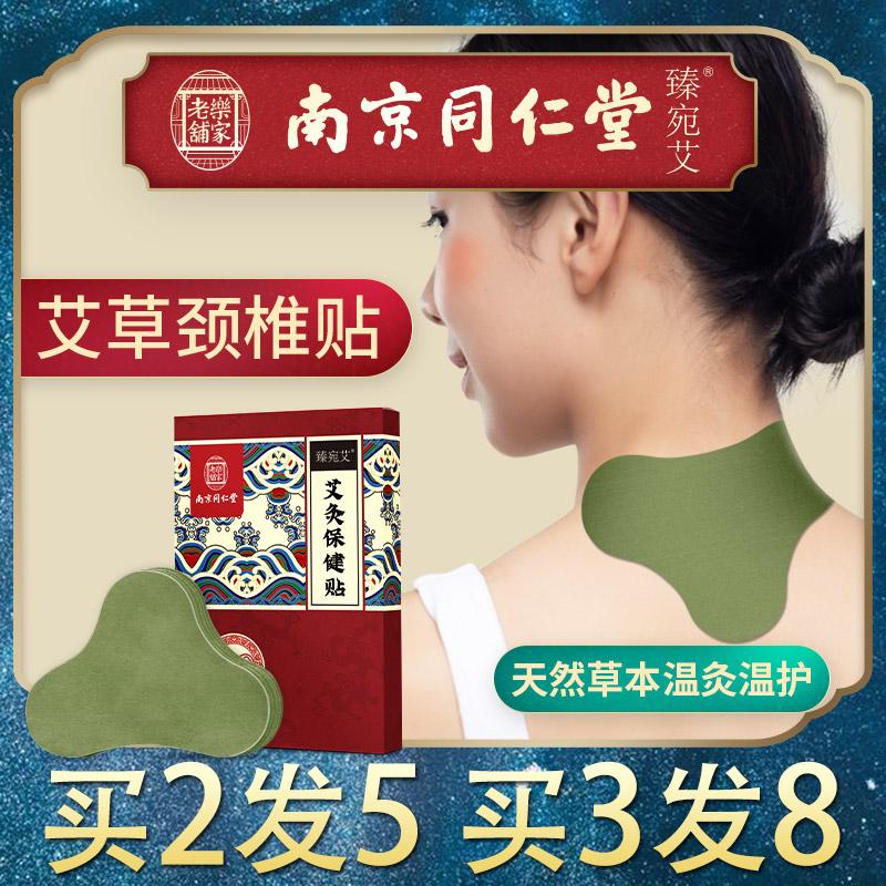 艾草颈椎贴正品艾灸肩颈疼痛腰椎膏