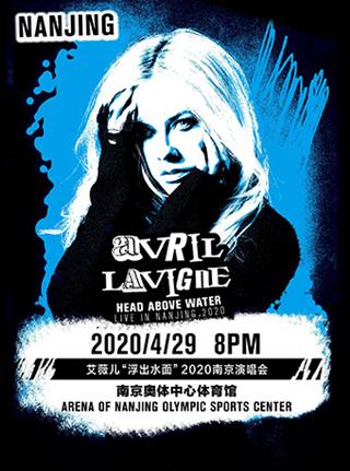 """【摩天轮票务】南京 Avril Lavigne艾薇儿演唱会""""浮出水面""""2020"""