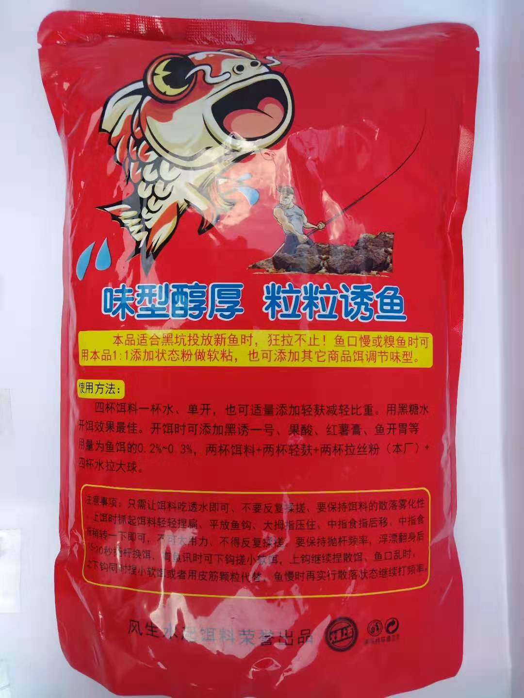 Wild carp baits wind and water rise carp black pit scattered gun competitive wild fishing crucian carp specialized in wild fishing rivers and reservoirs