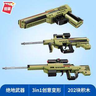 啓蒙手槍7男孩拼裝小顆粒樂高積木槍6男童拼插模型兒童吃雞槍玩具