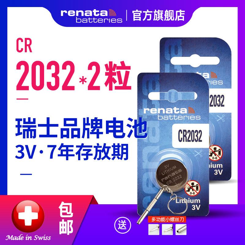 renata纽扣电池cr2032 3v宝马奥迪大众朗逸哈弗h6m6h2f75宝骏510530吉利博越原装汽车遥控器钥匙主板瑞士电子