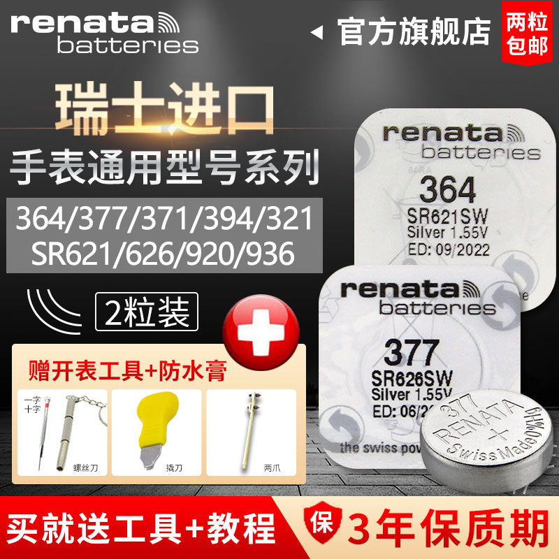 Renata364 394 371 377 321 390 395型号瑞士手表电池适用于天梭斯沃琪swatch原装正品通用纽扣小电子石英表