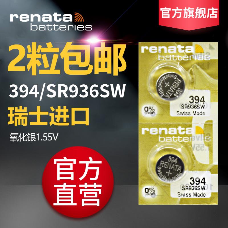 Renata瑞士进口394/SR936SW原装手表电池高容量纽扣小电子斯沃琪Swatch雷达天梭1853通用T461专用男女表型号