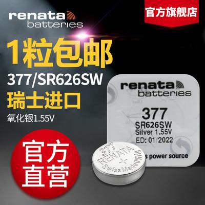 Renata瑞士377原装进口SR626SW斯沃琪Swatch手表电池卡西欧浪琴石英纽扣电子罗西尼天王通用LR626型号专用AG4