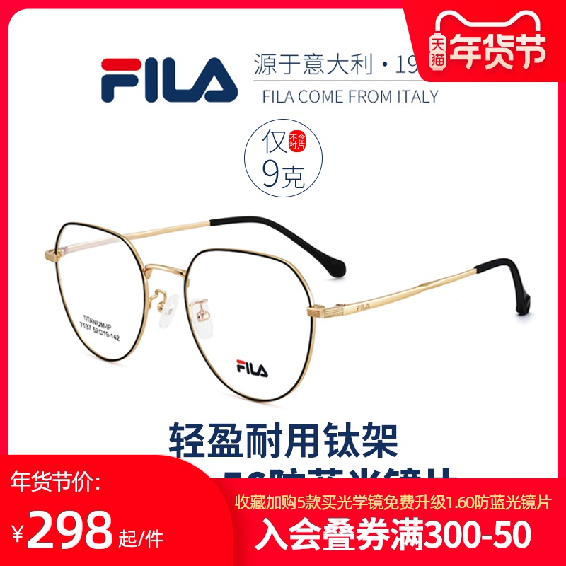 FILA FILA anti blue light radiation computer myopia glasses frame female eye protection ultra light personality flat light glasses male trend