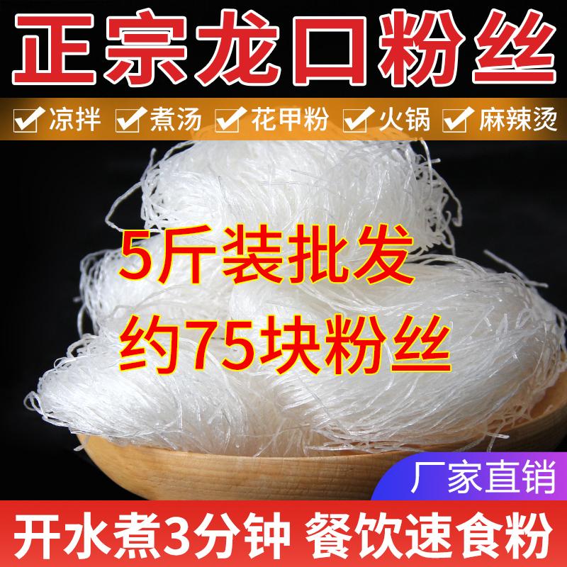 ル珍の5斤の輪の粉の正統の竜口の春雨の和え物便利な米粉の水晶のホタテ貝のスパイシーは商業にやけどをします。