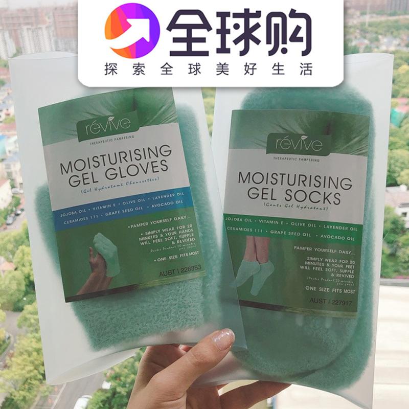 欧阳娜娜同款澳洲revive手膜手套脚膜gloves凝胶精油颈膜佳琦推荐
