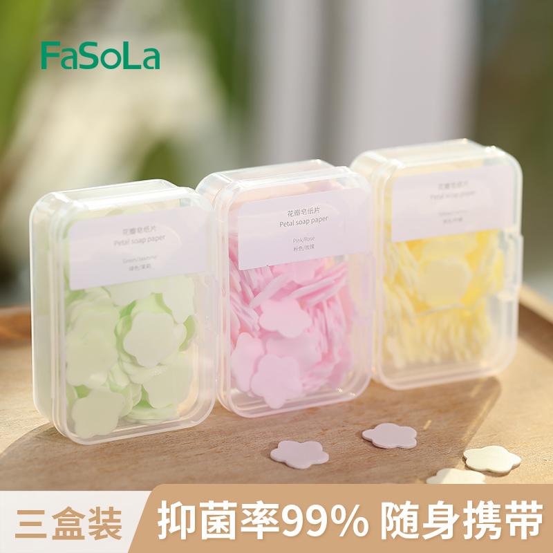 便携式洗手片肥皂纸学生儿童一次性随身带旅行迷你花瓣香皂片盒装