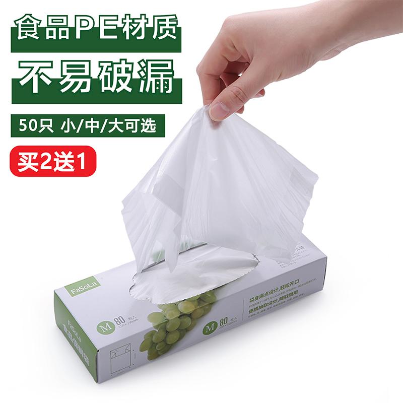 日本食品袋保鲜袋家用经济装厨房用冰箱果蔬抽取式一次性塑料袋子