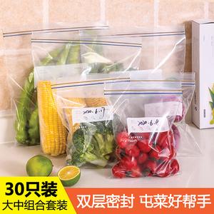 日本保鲜袋食品袋家用自封口密实袋加厚透明厨房冰箱食物密封袋子