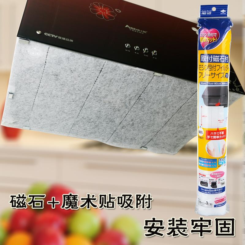 日本厨房吸油烟机过滤网吸油纸抽油烟机防油污贴网罩吸油膜过滤膜