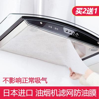 日本厨房吸油烟机过滤网防油贴膜隔油贴纸抽油烟吸油纸过滤膜网罩