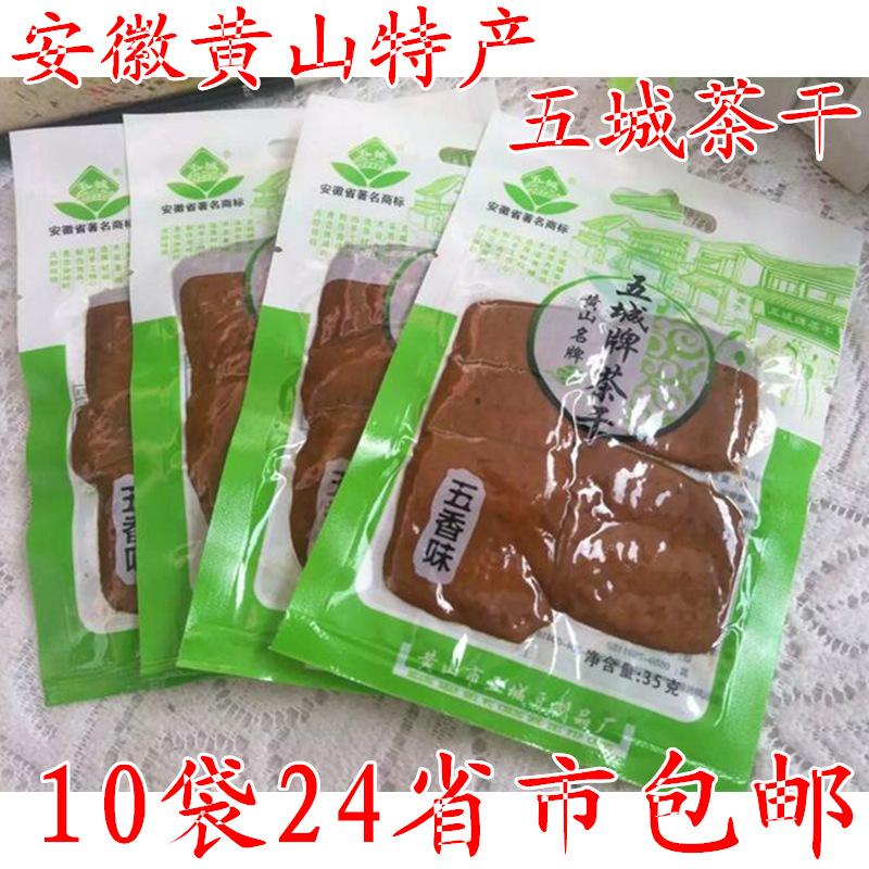 10袋包邮 正宗五城牌茶干35g/袋 手工豆腐干 五香麻辣 黄山特产