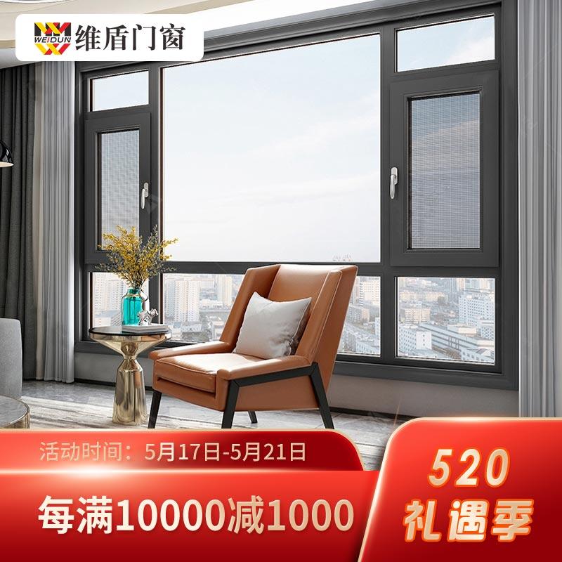 维盾断桥铝门窗纱窗一体金刚网纱窗隔音窗封阳台铝合金窗户定制