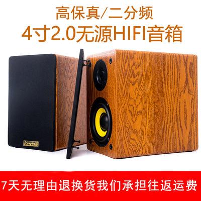 4寸2.0高保真HIFI发烧无源音箱汽车CD机改家用音箱书架箱桌面音箱