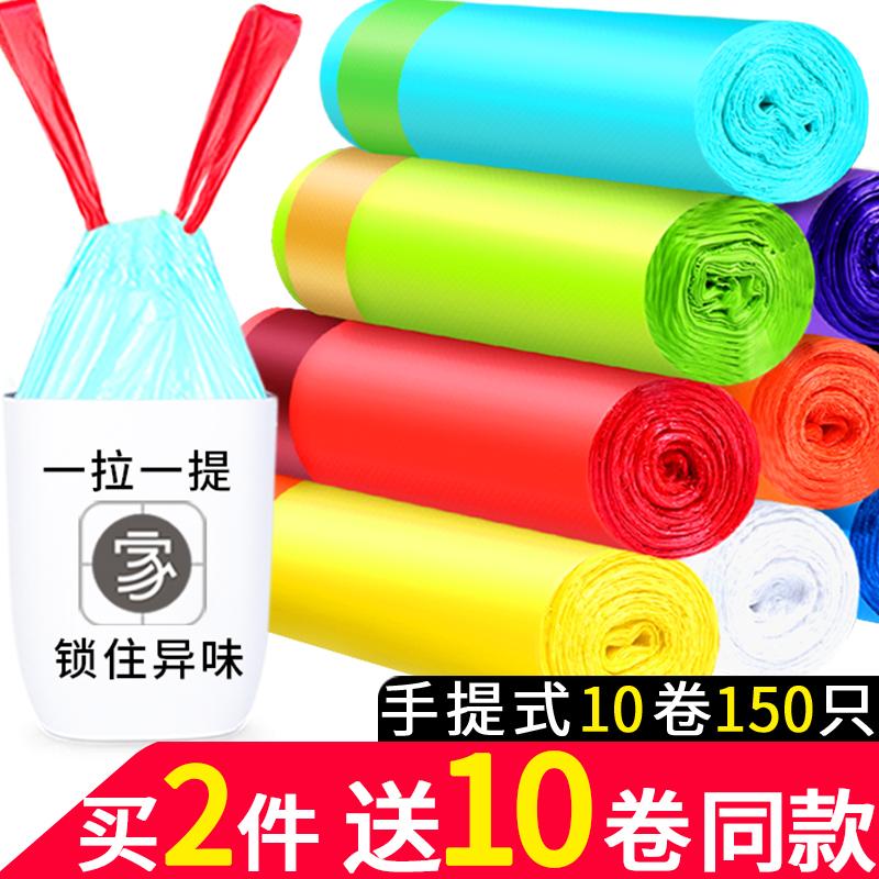 多家宜垃圾袋家用手提式加厚抽绳自动收口大号背心厨房拉圾塑料袋