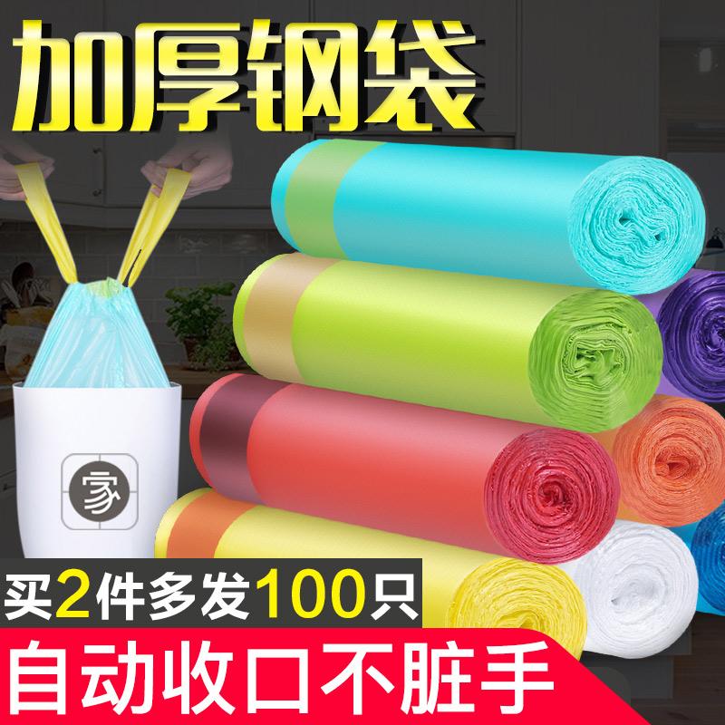 【多家宜】家用手提加厚款垃圾袋100只原价8.9元