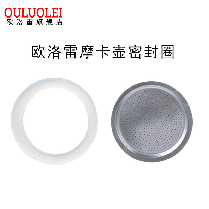 Orolei ouluolei special Mocha pot rubber sealing ring set Mocha pot accessories