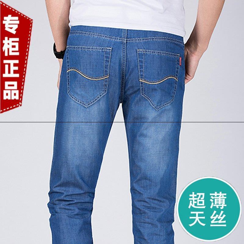 夏季超薄款直筒修身宽松男士牛仔裤热销0件买三送一
