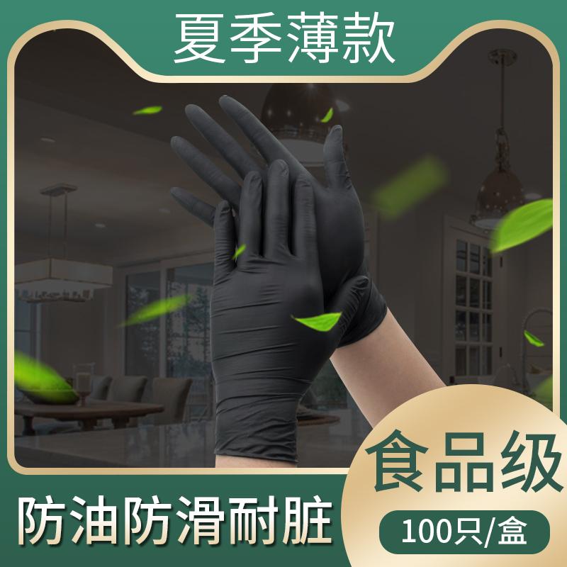 一次性手套黑色洗头发廊专用美发理发店染发纹绣橡皮烘焙薄款耐用