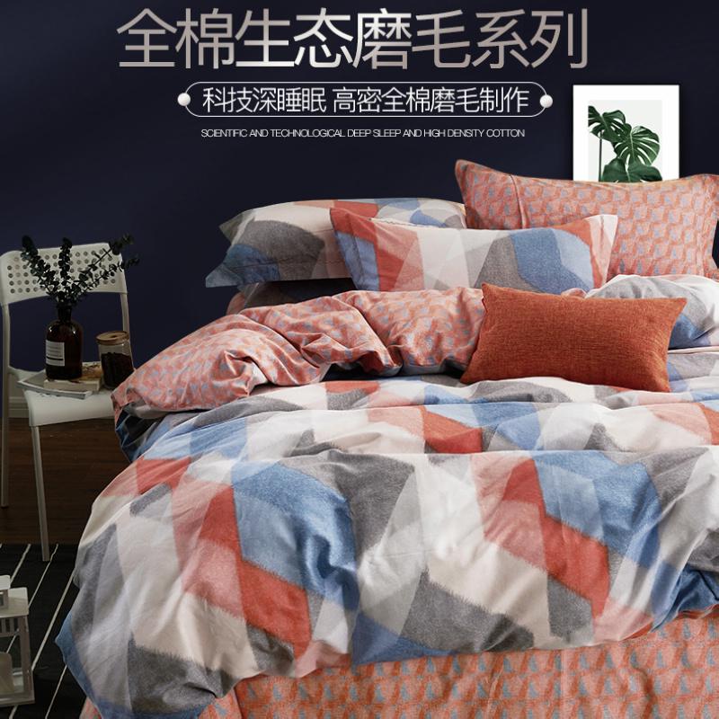曼庄家纺时尚点彩全棉21磨毛暖色格子床品双人被套床单四件套纯棉