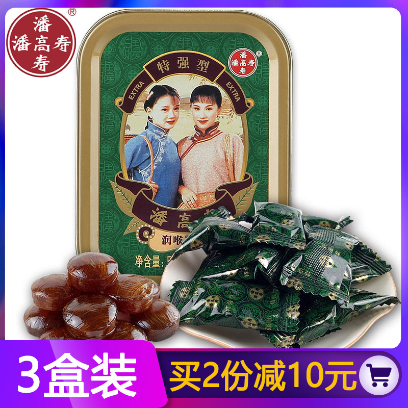 [3-Pack] pan Gaoshou throat moistening candy peppermint powerful cool snack assisted smoking cessation candy iron box 56g