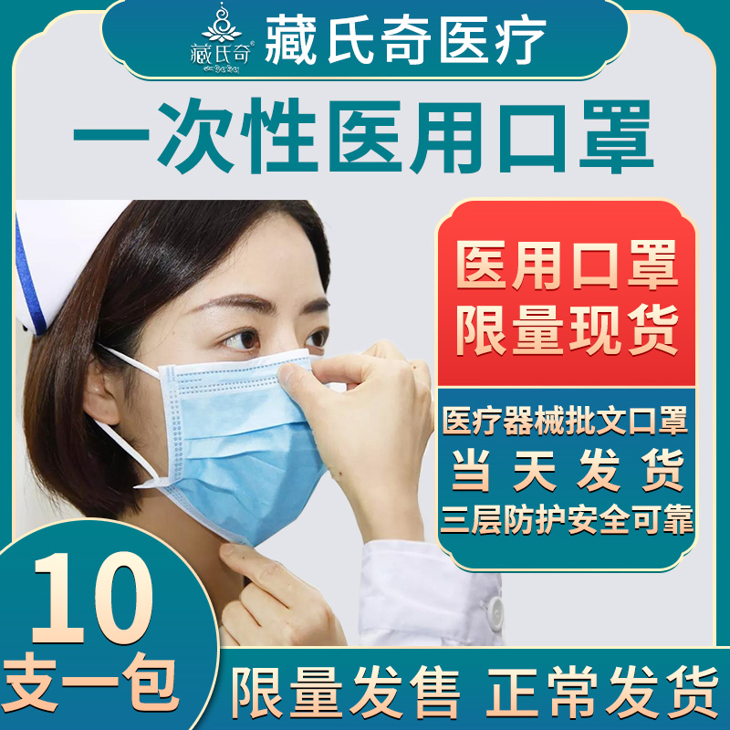 50 regular disposable medical masks, three-layer protective non-surgical masks, separately packed and available