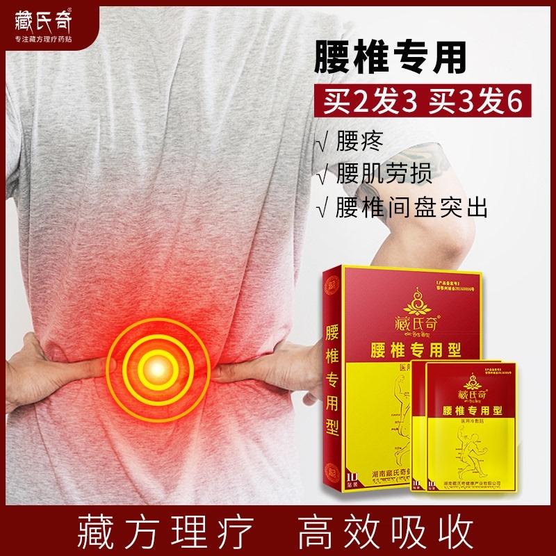 Lumbar disc herniation special medicine lumbago lumbago plaster compression nerve lumbar muscle strain lumbar disc herniation plaster