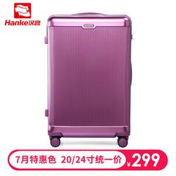 汉客拉杆箱时尚条纹行李箱万向轮女密码旅行箱20寸登机箱紫色24寸