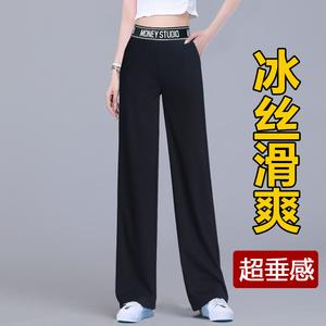 阔腿裤2021年夏季冰丝休闲裤子