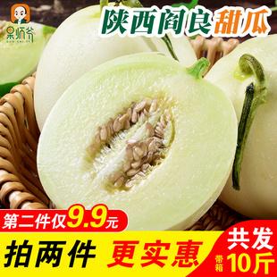 陕西阎良甜瓜包邮拍2件带箱10斤新鲜水果香瓜时令哈密瓜蜜瓜批发