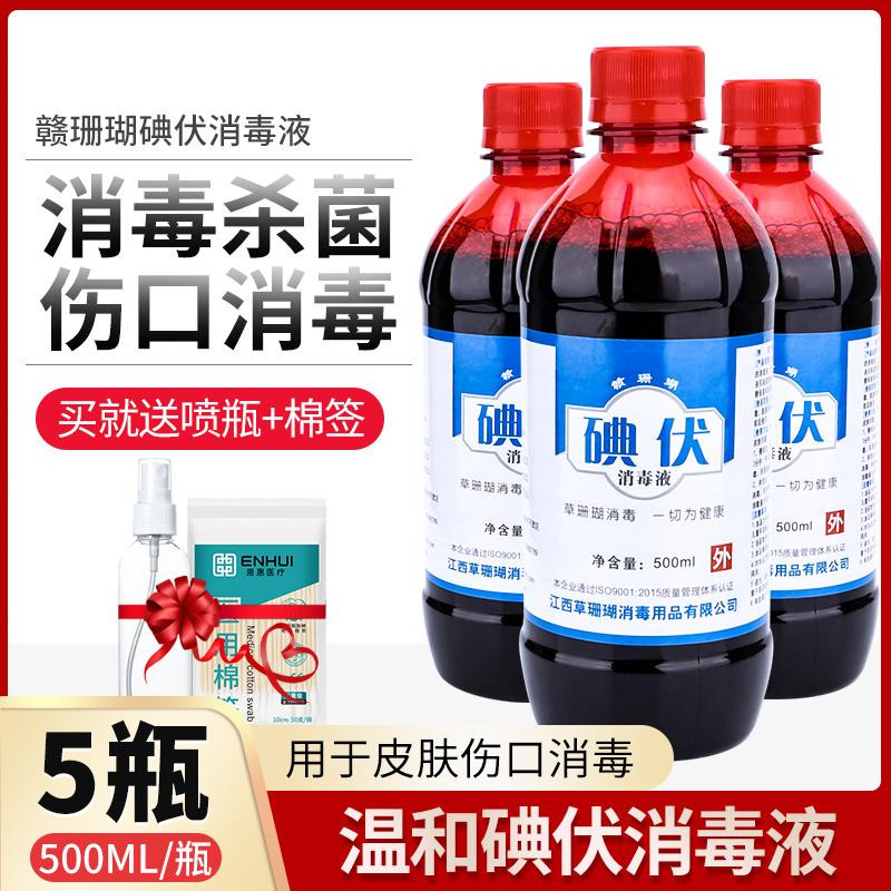 5瓶 碘伏消毒液家用皮肤伤口温和杀菌消毒婴幼儿肚脐清洁医疗用品