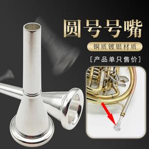 圆号号嘴铜质演奏级镀银吹嘴嘴子乐器配件请核对尺寸购买单个出售