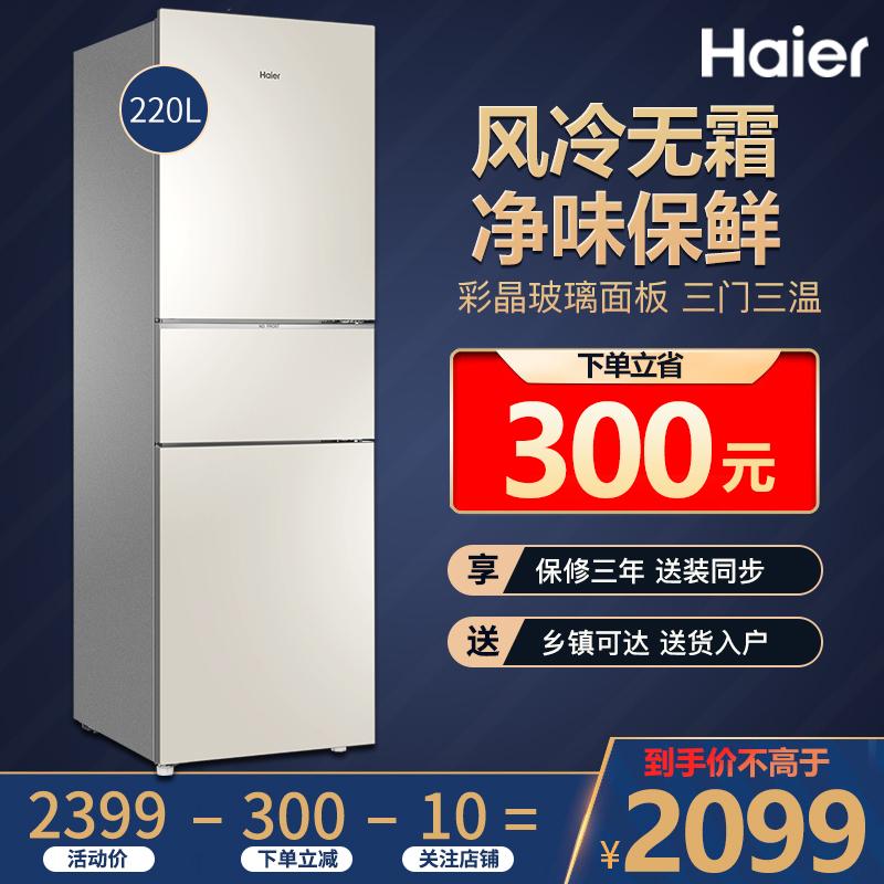 海尔冰箱三门风冷无霜小型220升家用三开门超薄家电节能电冰箱