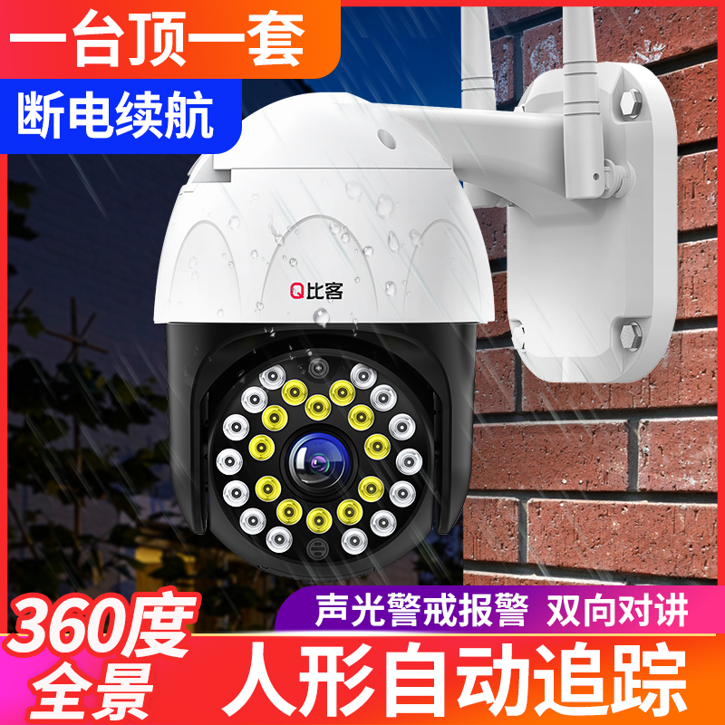 Camera home outdoor 360-degree panoramic high-definition night vision, no dead ends, wireless 4G remote monitor with mobile phone
